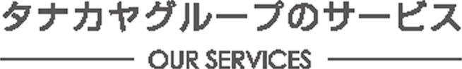 タナカヤグループのサービス